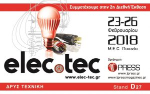 VIEW SMC PRODUCTS IN DRYS TECHNIKI'S STAND